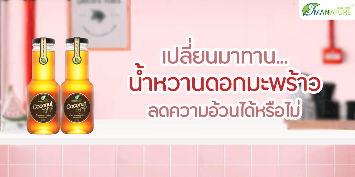 เปลี่ยนมาทาน น้ำหวานดอกมะพร้าว ลดความอ้วน ได้หรือไม่