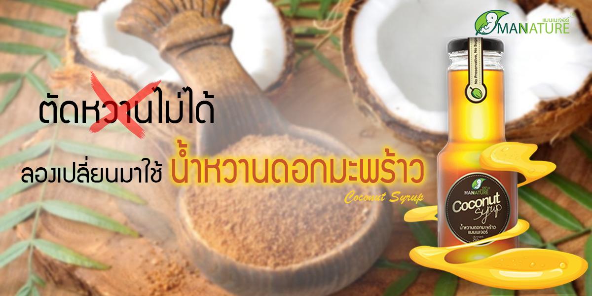 ตัดหวานไม่ได้ ลองเปลี่ยนมาใช้ น้ำหวานดอกมะพร้าว ( Coconut Syrup )